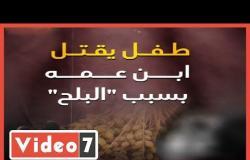 """طفل يقتل ابن عمه بسبب """"البلح"""""""