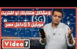 6 مشاكل هتقابلك لو اشتريت موبايل 5G داخل مصر.. هل هتستفيد حاجة لو اشتريته؟