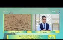 8 الصبح - محمد نجم: تراجع التضخم لـيسجل 4% بمثابة إنجاز كبير للدولة المصرية