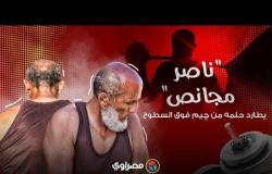 """""""ناصر مجانص"""".. يطارد حلمه من چيم فوق السطوح"""