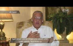 الكاتب الصحفي عادل حمودة  صراعات كبيرة بين جماعة الإخوان والمقاول الهارب | من مصر