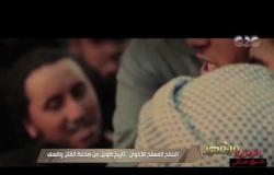الجناح المسلح للإخوان.. تاريخ طويل من صناعة القتل والعنف | من مصر