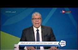 ملعب ONTime - أحمد شوبير ينفرد بتفاصيل عملية اختيار المدرب الجديد في نادي الزمالك