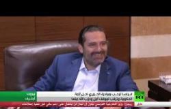 فرنسا ترحب بمبادرة الحريري لحل أزمة الحكومة اللبنانية وترقب لموقف حزب الله منها