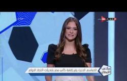 ملاعب الأبطال - الخماسي الحديث يقرر إقامة كأس مصر بتعديلات الاتحاد الدولي