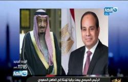 آخر النهار| تامر أمين يهنئ الحكومة السعودية والشعب السعودي بيومهم الوطني