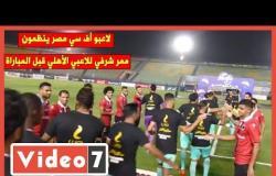 لاعبو أف سي مصر ينظمون ممر شرفي للاعبي الأهلي قبل المباراة