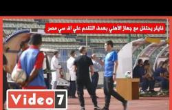 فايلر يحتفل مع جهاز الأهلي بهدف التقدم علي اف سي مصر