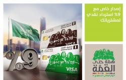 بتصميم اليوم الوطني 90.. مصرف الإنماء يدشن إصدارًا خاصًّا لبطاقتي المسافر والشراء