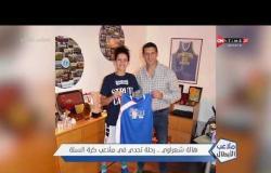 ملاعب الأبطال - هالة الشعراوي .. رحلة تحدي في ملاعب كرة السلة