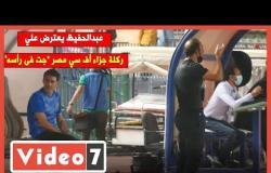 """عبدالحفيظ يعترض علي ركلة جزاء أف سي مصر """"جت فى رأسه"""""""