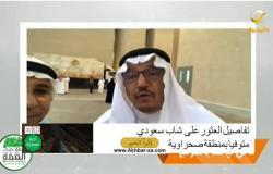 بالفيديو.. وزير التعليم لبرنامج يا هلا بالعرفج: لدينا حلول للطلاب.. وسننقل المدرسة للمنزل
