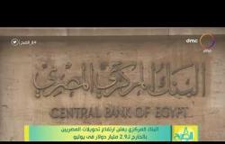 8 الصبح - البنك المركزي يعلن ارتفاع تحويلات المصريين بالخارج لـ 2.9 مليار دولار في يوليو