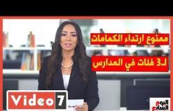ممنوع ارتداء الكمامات لـ3 فئات في المدارس ..وأسعار الذهب تواصل التراجع بالأسواق