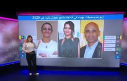 أربع شخصيات عربية في قائمة مجلة التايم للأكثر تأثيرا في 2020