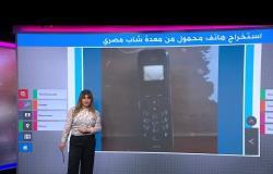 استخراج هاتف محمول من معدة شاب مصري بعد 7 أشهر من ابتلاعه!
