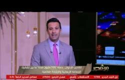 من مصر | أكاذيب الإخوان.. حملة 100 مليون صحة ما بين تشكيك الجماعة الإرهابية والإشادة العالمية