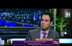 مساء dmc -  هل ساهم جو بايدن في إطلاق ثورة يناير وإسقاط الرئيس الأسبق حسني مبارك؟ المسلماني يجيب