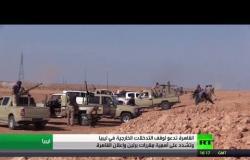 القاهرة تدعو لوقف التدخلات الخارجية في ليبيا