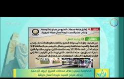 8 الصبح - الحكومة تنفي إغلاق محطات المترو اليوم الجمعة وحتى صباح السبت نتيجة أعمال الصيانة