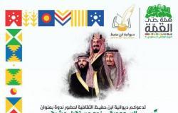 ساسة ومحللون سعوديون وكويتيون في ندوة تستشرف مستقبل المملكة