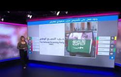 تأسيس أول حزب معارض سعودي في المنفى