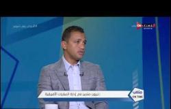 ملعب ONTime - سامي قمصان: لاسارتي كان متخوف من وجود محمد يوسف في الجهاز المعاون له