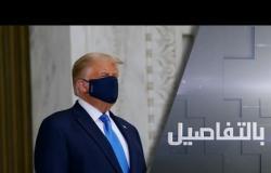 ترامب.. جدل تسليم السلطة حال الخسارة