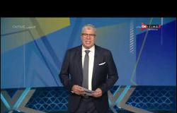 ملعب ONTime - الخميس 24 سبتمبر 2020 مع أحمد شوبير - الحلقة الكاملة