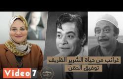 رفض الاحتراف بالزمالك وعاش باسم أخيه الميت..غرائب حياة توفيق الدقن بحكايات زينب