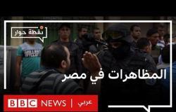 المظاهرات في مصر: غضب حقيقي في الشارع أم مؤامرة؟   نقطة حوار
