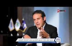 ملعب ONTime - محمد فضل: أسامة إسماعيل يقوم بدور متميز كمدير للإعلام في الإتحاد