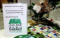 """""""نسائية تعليم المجمعة"""" تحتفل باليوم الوطني التسعين"""