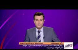 الأخبار - د. محمد حبيب .. السيسي : دعاوي التغيير المزعومة هدفها تخريب الأوطان ونشر الفوضى بين الشعوب