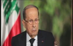 بعد اعتذار أديب عن تشكيل الحكومة.. عون وبري يؤكدان التزامهما بمبادرة ماكرون