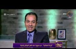 مساء dmc - د.هشام إبراهيم: هدف الحكومة والمواطن هو الإرتقاء بالمستوى المعيشة