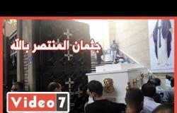 جثمان المنتصر بالله يصل كنيسة أبو سيفين لبدء مراسم الجنازة