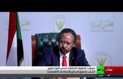 كلمة رئيس الحكومة السودانية عبدالله حمدوك أمام الجمعية العامة للأمم المتحدة