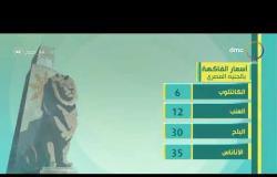 8 الصبح - أسعار الذهب والخضروات ومواعيد القطارات بتاريخ 28/9/2020