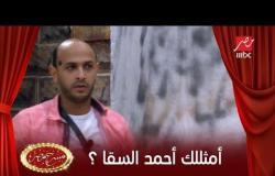 أمثلك أحمد السقا ؟