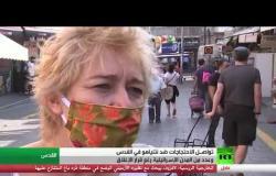 إسرائيل ..  تواصل الاحتجاجات ضد نتنياهو رغم قيود كورونا