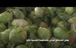 بتوقيت مصر :  اﻟﻴﻮم الدولي للتوعية بشأن الفاقد والمهدر من الأغذية