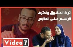 ترك الحقوق واحترف الرسم على الملابس.. أحمد موهبة تستحق المشاهدة