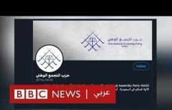 المملكة العربية السعودية: حزب معارض من المنفى يطمح لتأسيس آلية حكم ديمقراطية