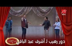 خناقة كوميدية بين أشرف عبد الباقي ومصطفي خاطر