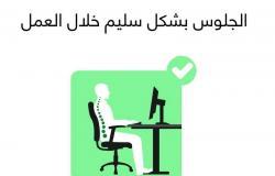 إنفوجراف: 4 وضعيات جلوس يجب عليك تجنبها أثناء العمل