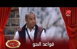 أشرف عبد الباقى يعلم مصطفي خاطر قواعد النحو من جديد