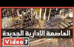 العاصمة الإدارية الجديدة تحفة معمارية على أرض مصرية