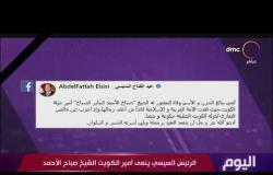 اليوم - مصر تعلن الحداد العام ثلاثة أيام لوفاة أمير الكويت صباح الأحمد اعتبارا من اليوم