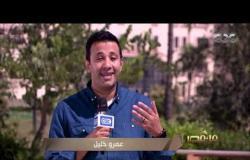 من مصر | حلقة خاصة من محافظة كفر الشيخ ولقاء مع المحافظ اللواء جمال نور الدين (حلقة كاملة)